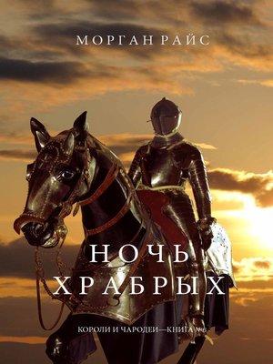 cover image of Ночь Храбрых