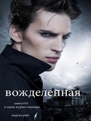 cover image of вожделенная
