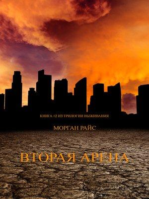 cover image of Вторая Арена