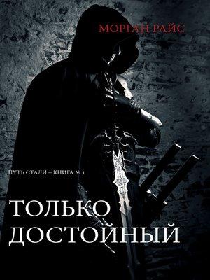 cover image of Только Достойный: Путь Стали - Книга №1 )