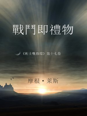 cover image of 戰鬥即禮物(《術士嘅指環》第十七卷)