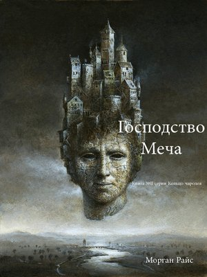 cover image of Господство Меча