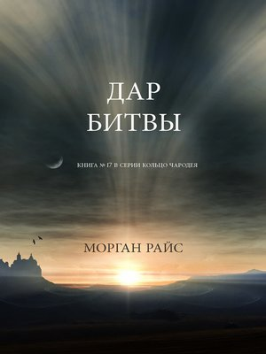 cover image of Дар Битвы