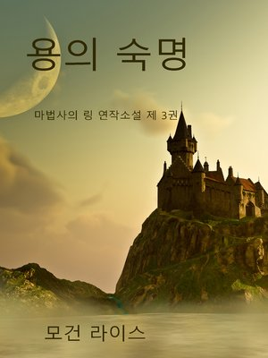 cover image of 용의 숙명