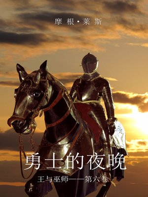 cover image of 勇士的夜晚(王与巫师——第六卷)