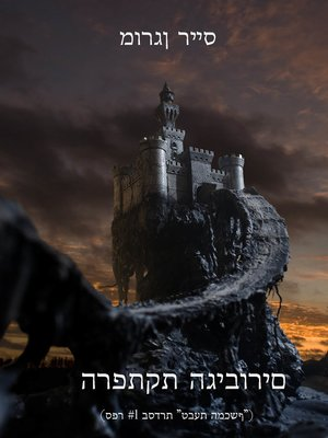 "cover image of בסדרת ""טבעת המכשף"""