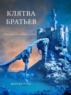 cover image of Клятва Братьев