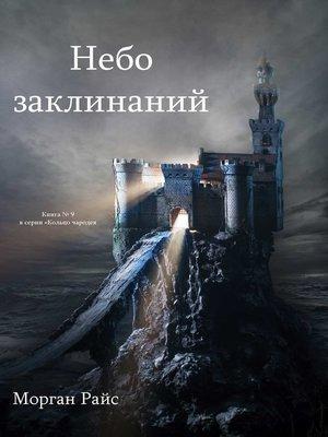 cover image of Небо Заклинаний (Книга №9 Цикла «Кольцо Чародея»)