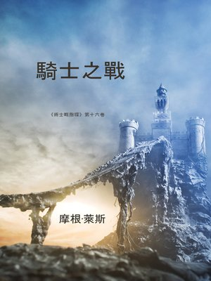 cover image of 騎士之戰