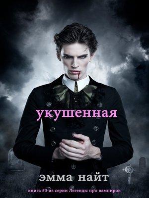 cover image of Укушенная (книга #3 из серии Легенды про вампиров)
