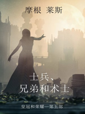 cover image of 士兵、兄弟和术士