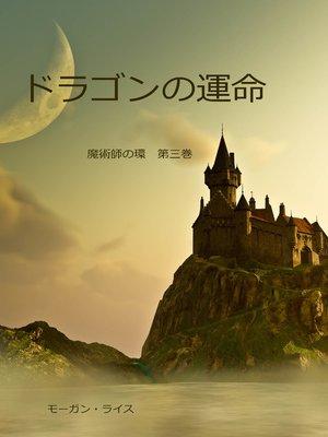 cover image of ドラゴンの運命(魔術師の環 第三巻)