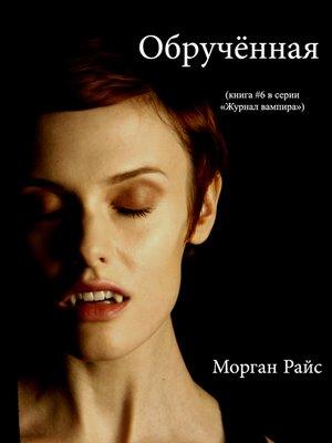 cover image of Обручённая
