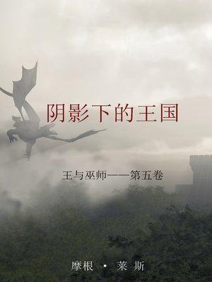 cover image of 阴影下的王国 (王与巫师——第五卷)