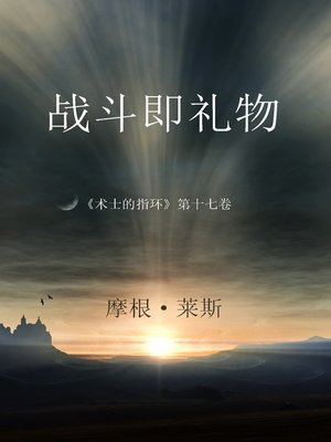 cover image of 战斗即礼物 (《术士的指环》第十七卷 )