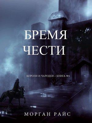cover image of Бремя Чести (Короли и Чародеи – Книга №3)