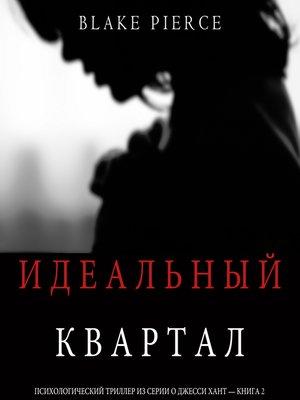 cover image of Идеальный Квартал