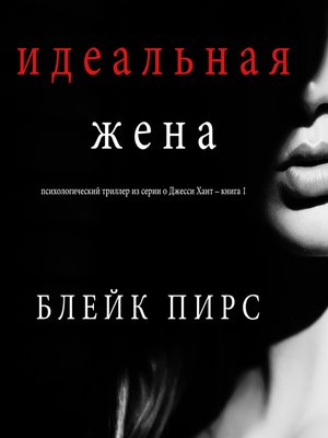 cover image of Идеальная жена