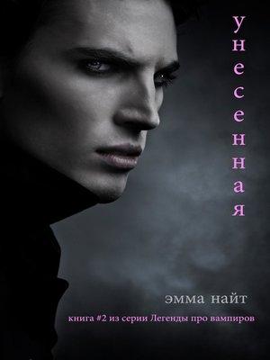 cover image of Унесенная (Книга #2 в серии Легенды о вампирах)