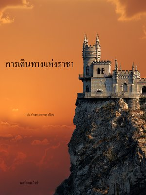 cover image of การเดินทางแห่งราชา