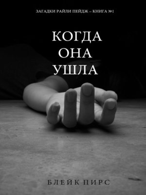 cover image of Когда Она Ушла