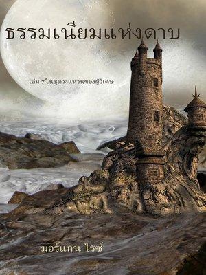 cover image of ธรรมเนียมแห่งดาบ