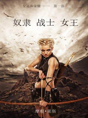 cover image of 奴隶、战士、女王(皇冠和荣耀——第一部)