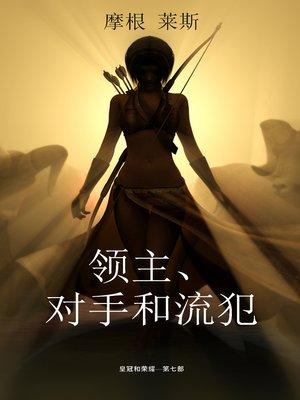 cover image of 领主、对手和流犯