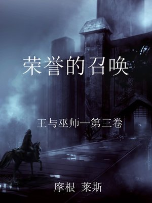 cover image of 荣誉的召唤(王与巫师—第三卷)
