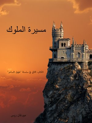 cover image of مسيرة الملوك