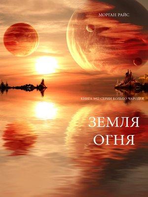 cover image of Земля Огня
