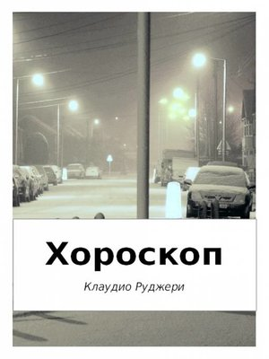 cover image of Хороскоп