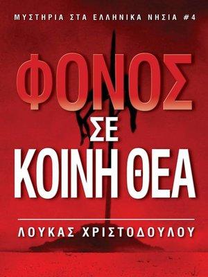 cover image of Φόνος σε κοινή θέα (Μυστήρια στα ελληνικά νησιά 4)