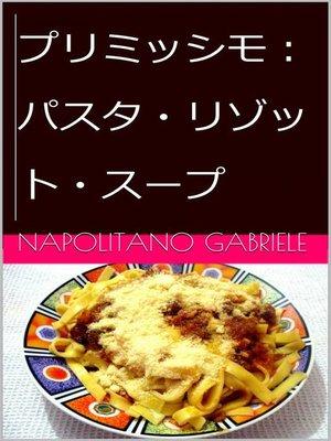 cover image of プリミッシモ:パスタ・リゾット・スープ
