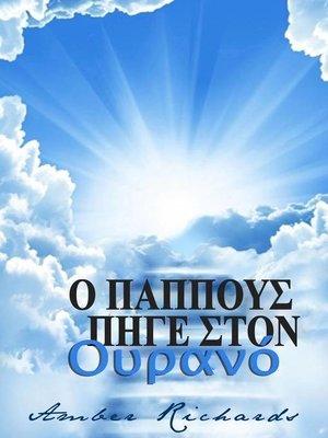 cover image of Ο Παππούς πήγε στον Ουρανό