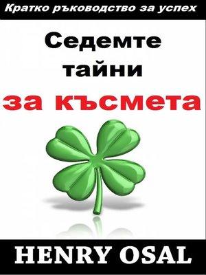 cover image of Седемте тайни за късмета