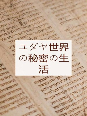 cover image of ユダヤ世界の秘密の生活
