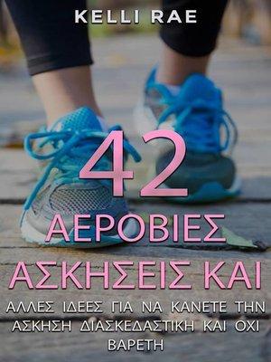 cover image of 42 Αερόβιες Ασκήσεις και