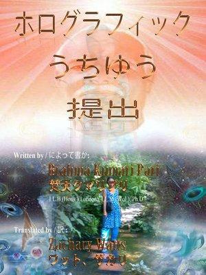 cover image of ホログラフィックうちゆう