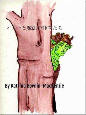 cover image of オナーと魔法の仲間たち