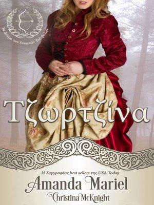 cover image of Τζωρτζίνα