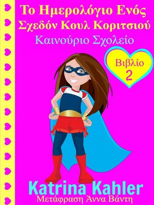 cover image of Ημερολόγιο Ενός Σχεδόν Κουλ Κοριτσιού – Βιβλίο 2