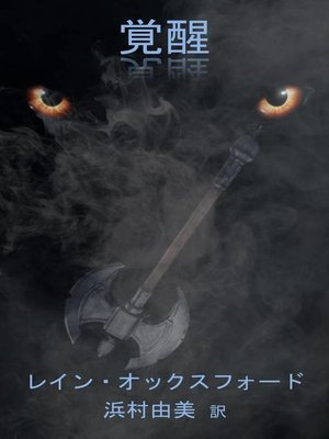 cover image of 覚醒