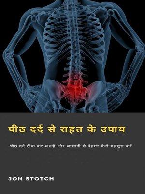 cover image of पीठ दर्द से राहत के उपाय