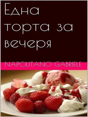 cover image of Една торта за вечеря
