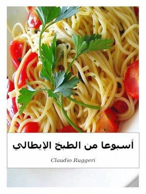 cover image of أسبوعا من الطبخ الإيطالي