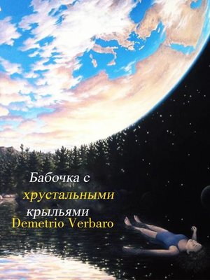 cover image of Бабочка с хрустальными крыльями