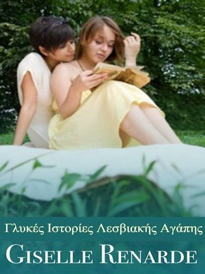 cover image of Γλυκιές Ιστορίες Λεσβιακής Αγάπης