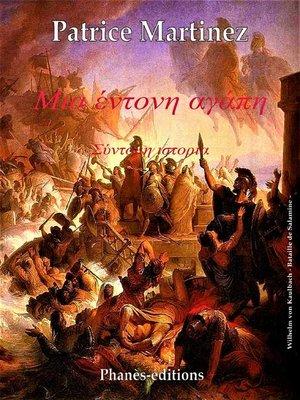 cover image of Μια έντονη αγάπη