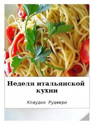 cover image of Неделя итальянской кухни